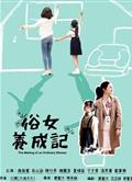 俗女養成記The Making of an Ordinary Woman俗女養成記